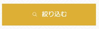 きもの365絞り込む320。大阪,振袖レンタル,安い,相場,成人式,結婚式,貸衣装,着付け,美容室