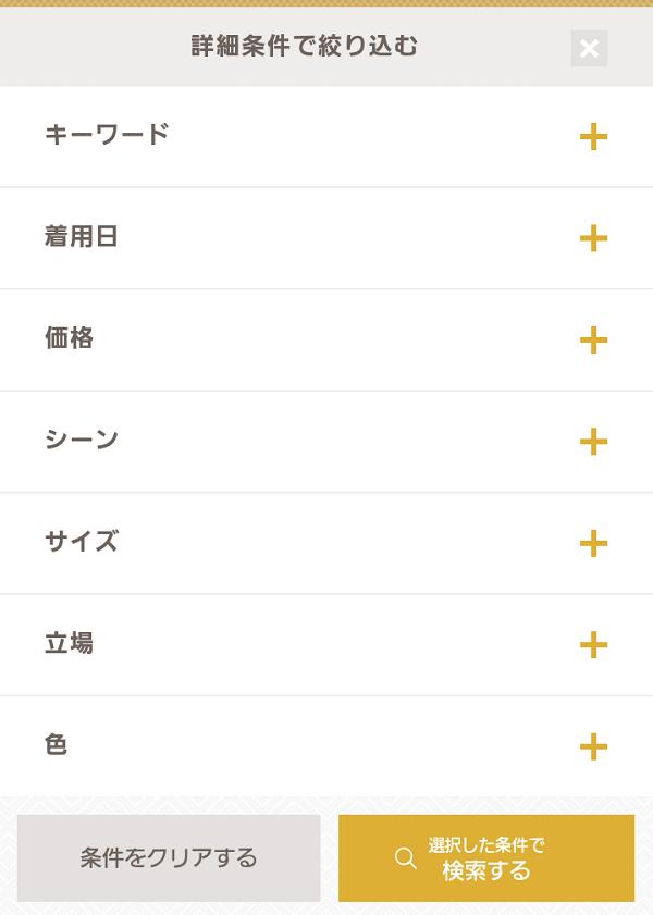 きもの365条件検索。大阪,振袖レンタル,安い,相場,成人式,結婚式,貸衣装,着付け,美容室