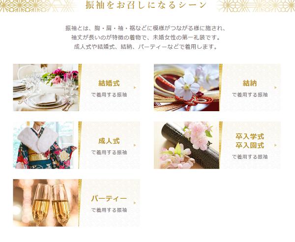 振袖レンタルシーン別から探す600。大阪,振袖レンタル,安い,相場,成人式,結婚式,貸衣装,着付け,美容室