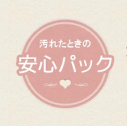きもの365安心パック。大阪,振袖レンタル,安い,相場,成人式,結婚式,貸衣装,着付け,美容室